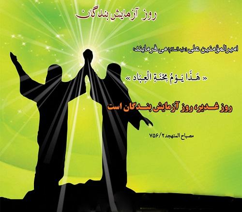 ماجرای عید غدیر + غدیر از نظر اهل بیت(عليهالسلام)