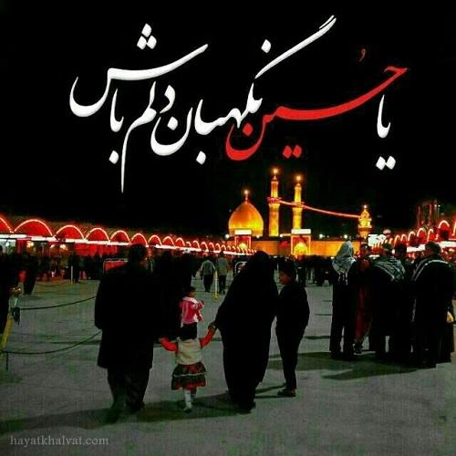 """احلام خواننده ایرانی عکس پروفایل """"یا حسین""""   عکس نوشته محرمی جدید و زیبا"""