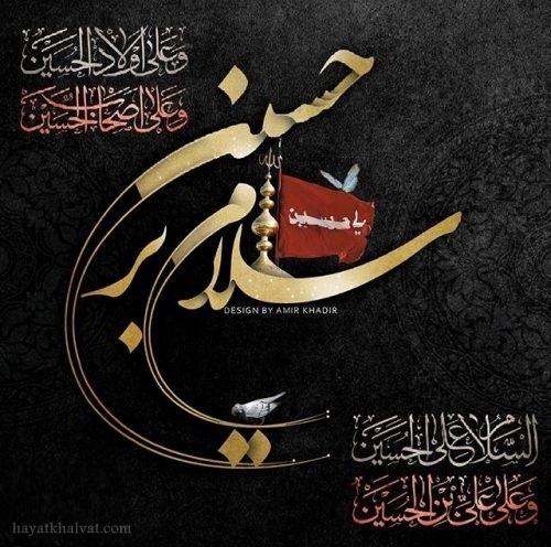 عکس نوشته درباره امام حسین و محرم,عکس نوشته یا حسین , عکس پروفایل محرم