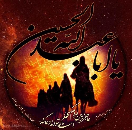 عکس نوشته درباره امام حسین و محرم, عکس نوشته محرم و عاشورا
