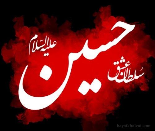 عکس نوشته محرم , پروفایل یا حسین , یا حسین