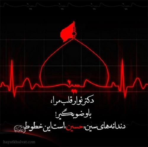 عکس نوشته درباره امام حسین و محرم , عکس پروفایل درباره امام حسین