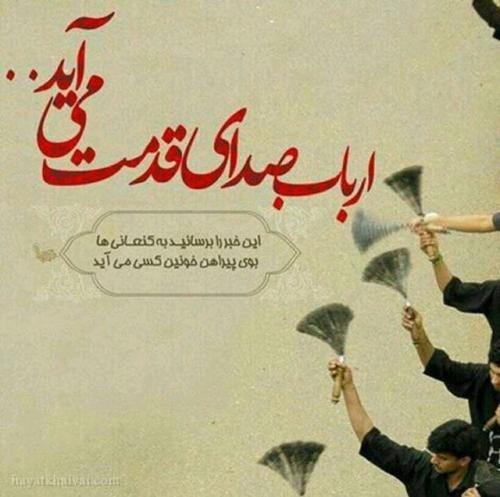 عکس نوشته درباره امام حسین و محرم , عکس نوشته محرم نزدیکه