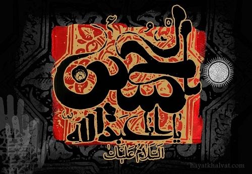 محرم آمد , حسین جان , عکس نوشته یا حسین