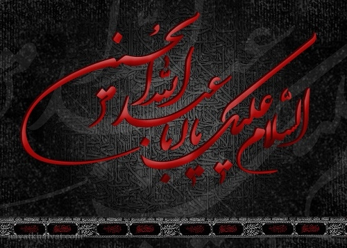 عکس نوشته درباره امام حسین و محرم,پروفایل یا حسین