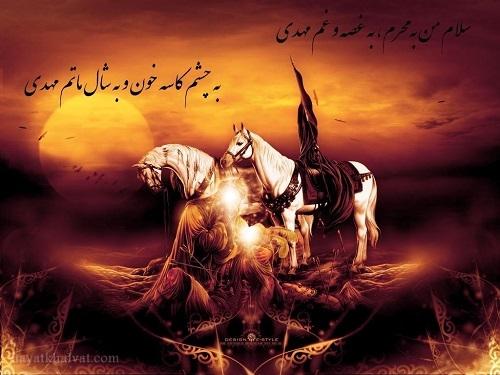 عکس نوشته درباره امام حسین و محرم , عکس نوشته عاشورا , پروفایل روز عاشورا