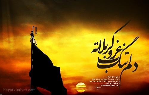 عکس نوشته درباره امام حسین و محرم, عکس نوشته درباره کربلا