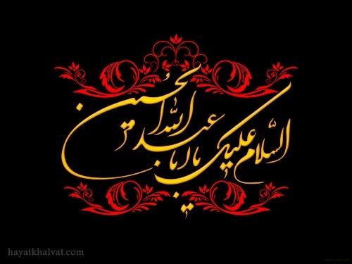 عکس نوشته درباره امام حسین و محرم , عکس یا حسین برای پروفایل