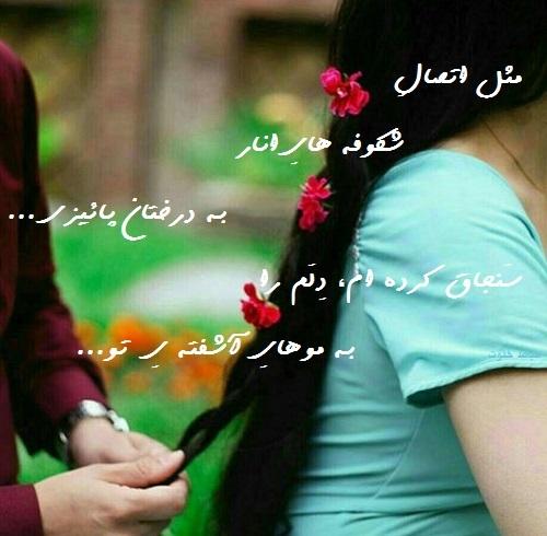 عکس نوشته های عاشقانه با متن زیبا