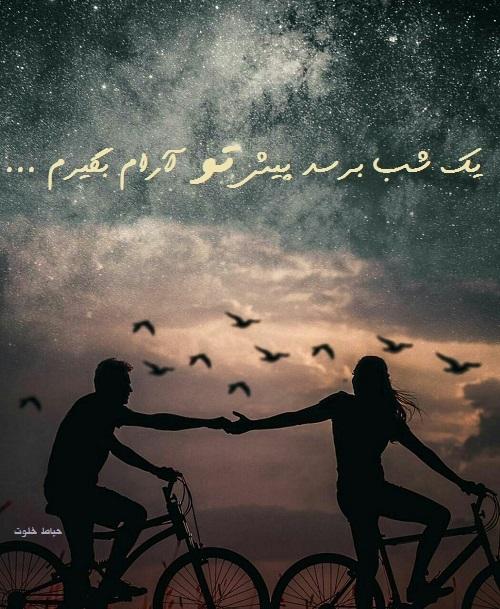 عکس عاشقانه , عکس نوشته عاشقانه برای مخاطب خاص