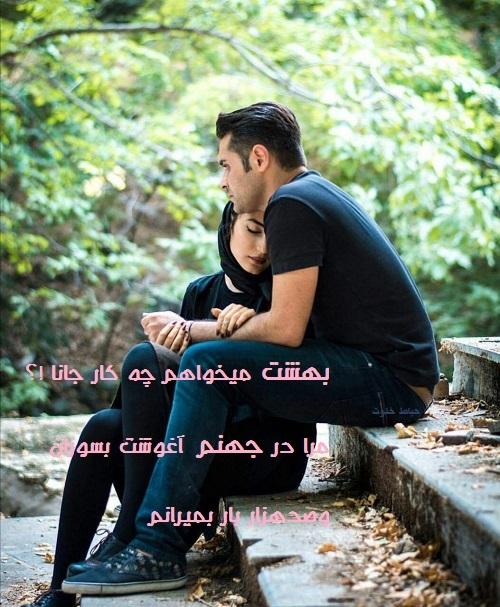 متن های عاشقانه + عکس رمانتیک و عاشقانه
