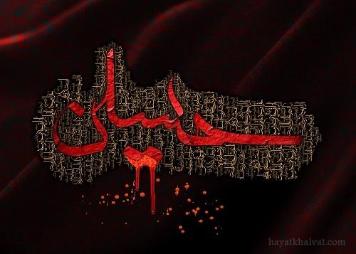 عکس پروفایل یا حسین , عکس نوشته یا حسین , لبیک یا حسین