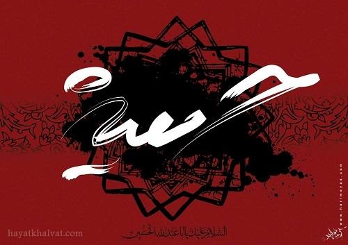 عکس نوشته یا حسین برای پروفایل , متن پروفایل یا حسین