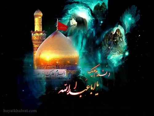 السلام علیک یا اباعبدالله , عکس نوشته درباره امام حسین