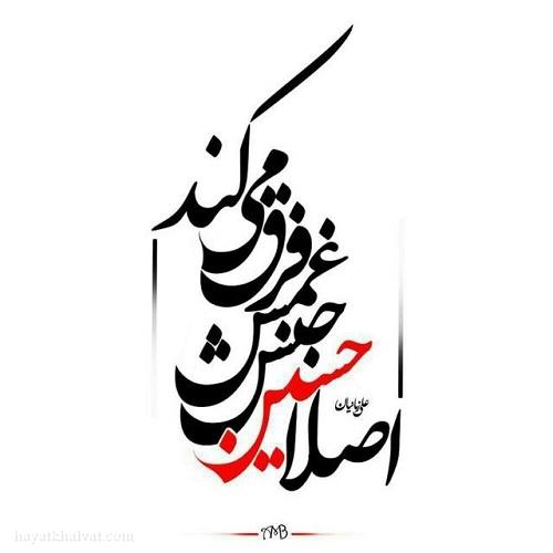 عکس نوشته محرمی برای پروفایل , عکس پروفایل درباره امام حسین