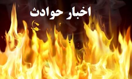 مرد مازندرانی در اقدامی وحشتناک زن و دو دخترش را به آتش کشید!