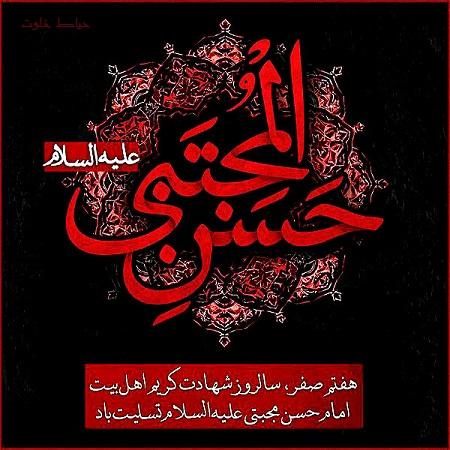 اس ام اس رحلت پیامبر اکرم , شهادت امام حسن مجتبی