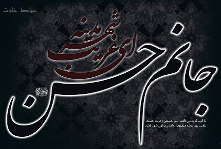 عکس برای شهادت امام حسن مجتبی