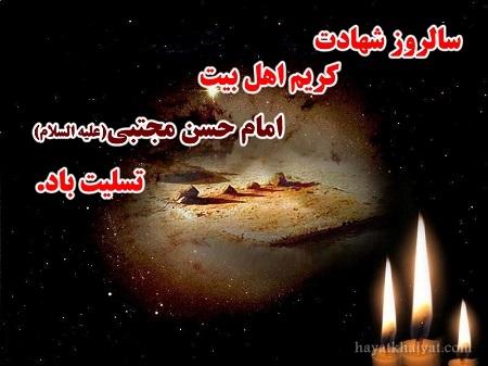 عکس تسلیت شهادت امام حسن مجتبی