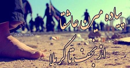 عکس نوشته اربعین حسینی