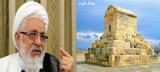صحبت های جنجالی امام جمعه شیراز درباره هفتم آبان روز بزرگداشت کوروش کبیر