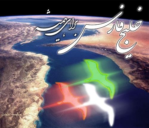 خلیج فارس برای همیشه