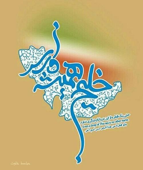 پوستر خلیج فارس , عکس نوشته خلیج فارس
