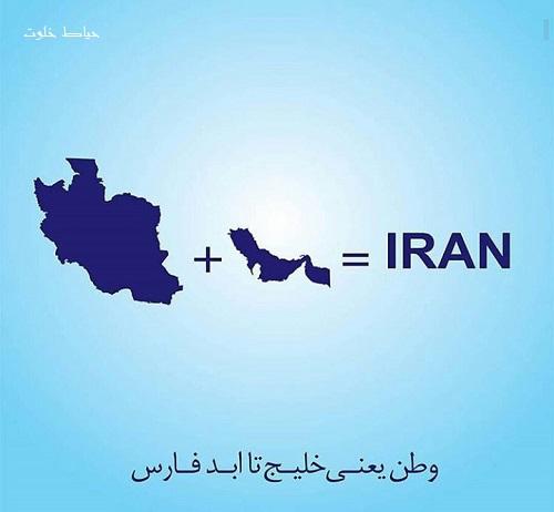 خلیج همیشگی فارس , خلیج تا ابد فارس