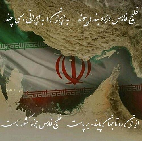 متن زیبا درباره خلیج فارس, عکس نوشته خلیج فارس