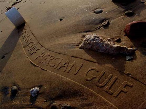 persian gulf , پوستر خلیج فارس