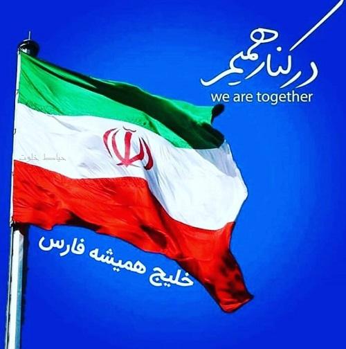 خلیج همیشه فارس , خلیج فارس