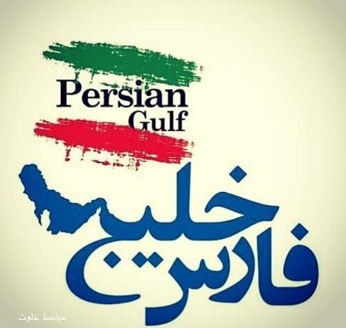 خلیج همیشگی فارس