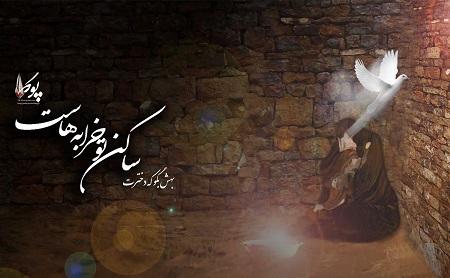 عکس پروفایل برای شهادت حضرت رقیه س