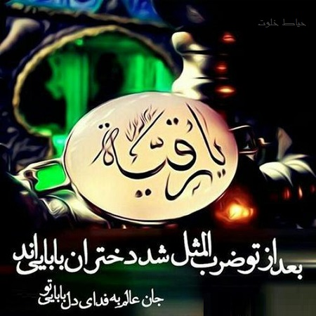 پروفایل شهادت حضرت رقیه, عکس نوشته شهادت حضرت رقیه