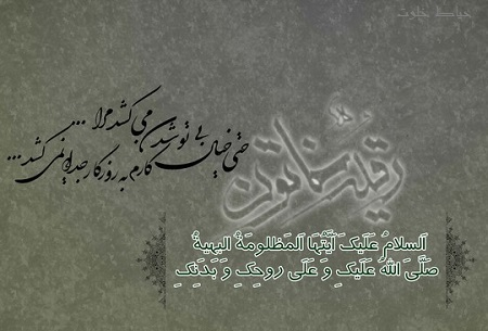 عکس برای شهادت حضرت رقیه