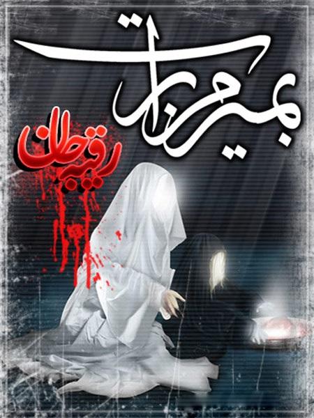 عکس درباره شهادت حضرت رقیه