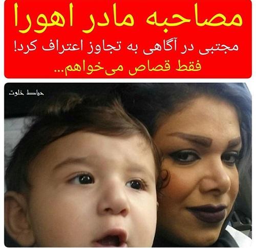 مصاحبه مادر اهورا , مادر اهورا کودک 2 ساله رشتی