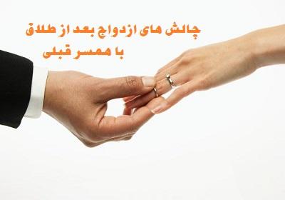 چالش های ازدواج مجدد با همسر قبلی