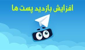 افزایش بازدید پست های تلگرام