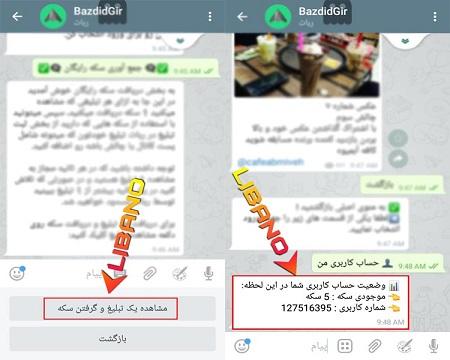 تلگرام 1 - ترفند های افزایش بازدید پست های تلگرام