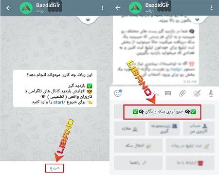تلگرام 3 - ترفند های افزایش بازدید پست های تلگرام