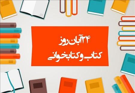 پوستر روز کتاب و کتابخوانی