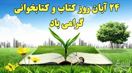 عکس درباره روز کتاب و کتابخوانی