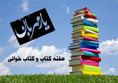 تبریک روز کتاب و کتابخوانی