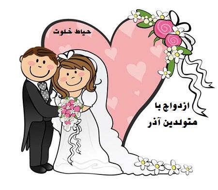 ازدواج متولدین آذر با متولدین ماههای دیگر
