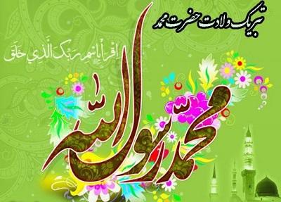 تبریک ولادت حضرت محمد