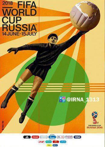 پوستر جام جهانی - رونمایی از پوستر زشت جام جهانی ۲۰۱۸!