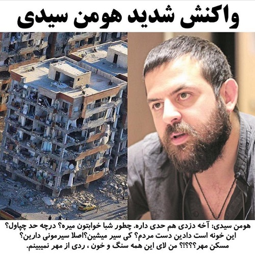 مسکن مهر در کرمانشاه , هومن سیدی