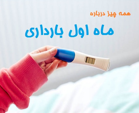 ماه اول بارداری| همه چیز درباره ماه اول بارداری