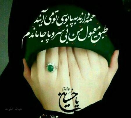 عکس نوشته اربعین برای پروفایل